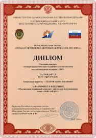 Массажные кресла для дома ЗАО НПО Акустмаш >> Дипломы достижения Диплом Лучшая восстановительная медицина 2003