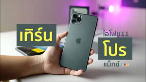 แกะกล่อง รีวิว iPhone 11 เครื่องแรกในไทย   ธรรมดา ที่ไม่ธรรมดา - YouTube