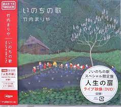 竹内 まりや いのち の 歌