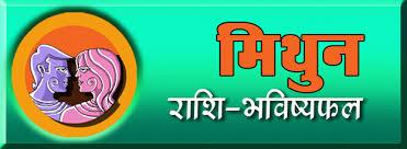 Mithun Rashi - Gemini (मिथुन)