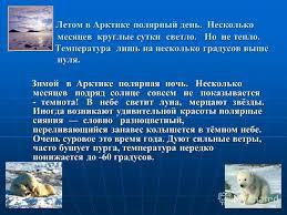 Презентация на тему Окружающий мир Тема Природные зоны России  4 Зона Арктических пустынь