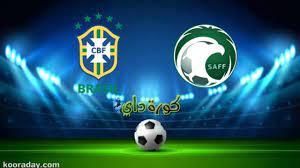 نتيجة مباراة السعودية والبرازيل اليوم في بطولة أولمبياد طوكيو 2020