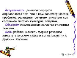 Презентация на тему МОУ Авсюнинская средняя общеобразовательная  3 Актуальность данного реферата
