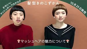 髪型きのこずかん10月25日発売 Youtube