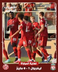 ملخص مباراة ليفربول وماينز ودية لبداية الموسم - يلا شووت الاخباري