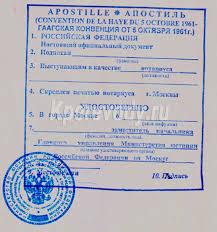Апостиль документов в бюро переводов стоимость недорого  Апостиль МВД Апостиль Минюст