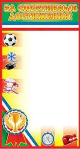 Мини диплом За спортивные достижения Сфера Товары для детей  Мини диплом За спортивные достижения