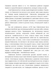 Ломоносов поэт просвятитель реферат по русской литературе  Это только предварительный просмотр
