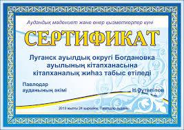 Сертификат дипломы в векторе cdr kz Чтобы бесплатно скачать данный материал вам нужно взамен добавить материал казахстанской тематики Как это сделать смотрите здесь