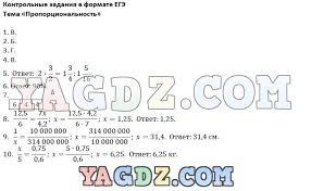 ГДЗ по математике класс рабочая тетрадь Муравин Муравина Часть 1