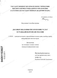 Диссертация на тему Договор оказания риэлторских услуг в  Диссертация и автореферат на тему Договор оказания риэлторских услуг в гражданском праве России