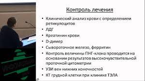 Пароксизмальная ночная гемоглобинурия в клинической практике  Пароксизмальная ночная гемоглобинурия в клинической практике московских гематологов
