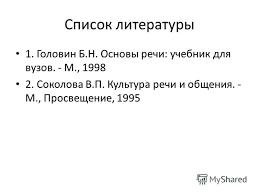 Презентация на тему Титульный лист ОГБОУ СПО КПК РЕФЕРАТ по  7 Список литературы