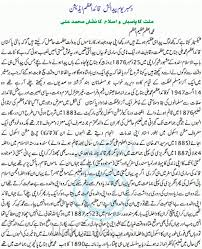 Rights of Holy Quran   Urdu Islamic Article