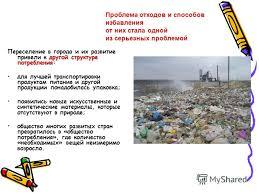 Презентация на тему Отходы Утилизация отходов Скачать  2 другой структуре