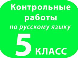 Республиканская итоговая контрольная работа по русскому языку класс Контрольная работа по русскому языку 5 класс