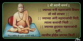 Click on duration to play any song akkalkot swaminchi palkhi 00:00 swami samarth majhi aai 06:51 dhaav. Pin By Deepti Rane On स व म फक त स व म Swami Samarth Vedic Mantras Saints Of India