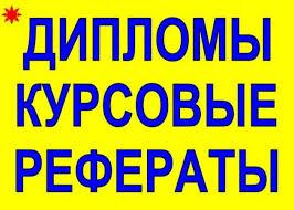 Пишу дипломную работу на заказ Астана заказать в Астане Пишу дипломную работу на заказ Астана