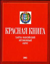 неразумное клоканье красная книга тульской области доклад о растении