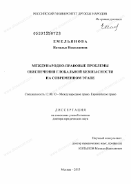 Диссертация на тему Международно правовые проблемы обеспечения  Диссертация и автореферат на тему Международно правовые проблемы обеспечения глобальной безопасности на современном этапе