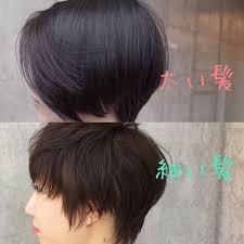 太い髪と細い髪それぞれの特徴と何たるか 自分らしいショートを提案