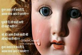 Beautiful Hindi Poem for Daughters | Quotes Wallpapers via Relatably.com