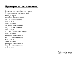 Презентация на тему Морфологический анализатор имен  6 Примеры