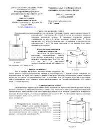 СБОРНИК ЗАДАЧ ПО ФИЗИКЕ Молекулярная физика Контрольная работа по теме Молекулярная физика 10 класс