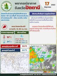 พยากรณ์อากาศจังหวัดปัตตานี 17 มิถุนายน 2563 |  องค์การบริหารส่วนตำบลตันหยงลุโละ