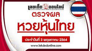 เช็คผลหวยหุ้นไทย 03/05/64 ตรวจผลหวยหุ้นไทยช่อง 9 วันนี้ เลขเด็ดออนไลน์