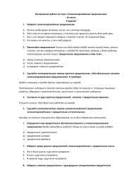 Контрольная работа по теме Сложноподчинённые предложения Найдите  Контрольная работа по теме Сложноподчинённое предложение 9 класс ii вариант