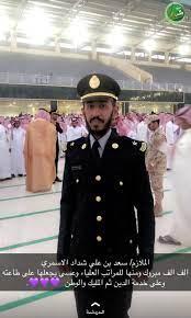 تخرج الملازم سعد بن علي بن شداد من كلية الملك خالد العسكريه بالحرس الوطني -  صحيفة بللسمر