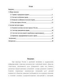 Понятие частного права курсовая по гражданскому праву и процессу  Понятие частного права курсовая по гражданскому праву и процессу скачать бесплатно публичное предпринимательское развитие России особенности