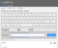 <b>Русско</b>-<b>казахский словарь</b>