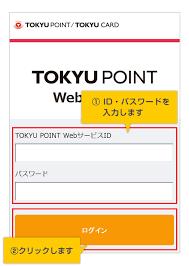 東急 カード ログイン