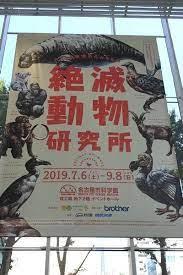 絶滅 動物 研究 所