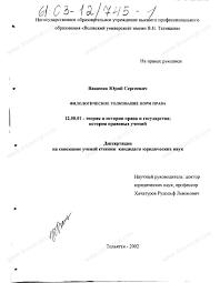 Диссертация на тему Филологическое толкование норм права  Диссертация и автореферат на тему Филологическое толкование норм права научная электронная