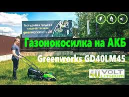 <b>Greenworks</b> GD40LM45 <b>аккумуляторная газонокосилка</b> - YouTube