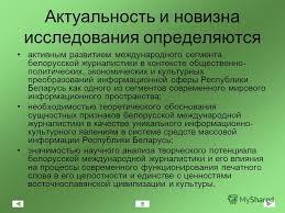 Презентация на тему ПРЕЗЕНТАЦИЯ КАНДИДАТСКОЙ ДИССЕРТАЦИИ  3 Актуальность