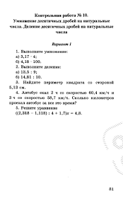 Рабочая программа по математике класс к учебнику Н Я Виленкин  otbet ru app attachments book pdfs images