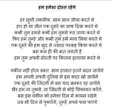 essay on true friendship in hindi an essay on true friendship in hindi