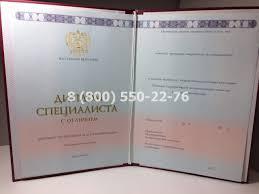 Купить диплом специалиста с отличием года нового  Диплом специалиста с отличием 2014 2016 года нового образца