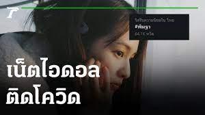 พิมฐา ติดเชื้อโควิด19 แจงไทม์ไลน์ละเอียดยิบ   02-07-64   ข่าวเที่ยงไทยรัฐ -  YouTube