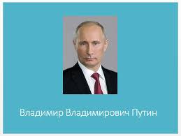 Презентация на тему Известный человек России Президент  Владимир Вламирович Путин