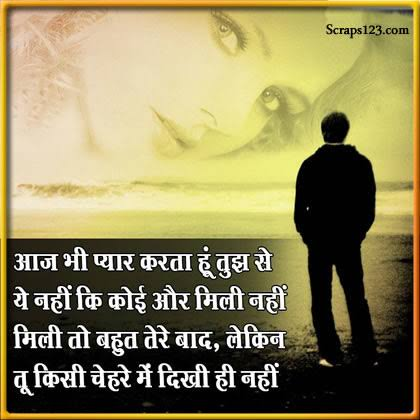 tuta dil shayari in hindi