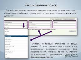 Презентация на тему Российская Государственная Библиотека  5 Расширенный