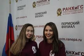 Главная Пермский филиал РАНХиГС Пермский филиал РАНХиГС принял участие в ежегодной выставке форуме Образование и карьера 2018