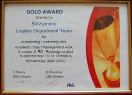 Наши достижения savservice В апреле 2009 года компания САВСЕРВИС получила диплом от procter gamble за лучшую проектную работу в сфере логистики связанную с расширением складов
