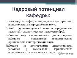 Презентация на тему Стратегия развития кафедры государственного  4 Кадровый потенциал