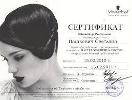 Парикмахер Салона красоты МЭН Пашкевич Светлана